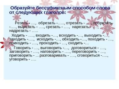 Образуйте бессуфиксным способом слова от следующих глаголов: Резать - …, обре...