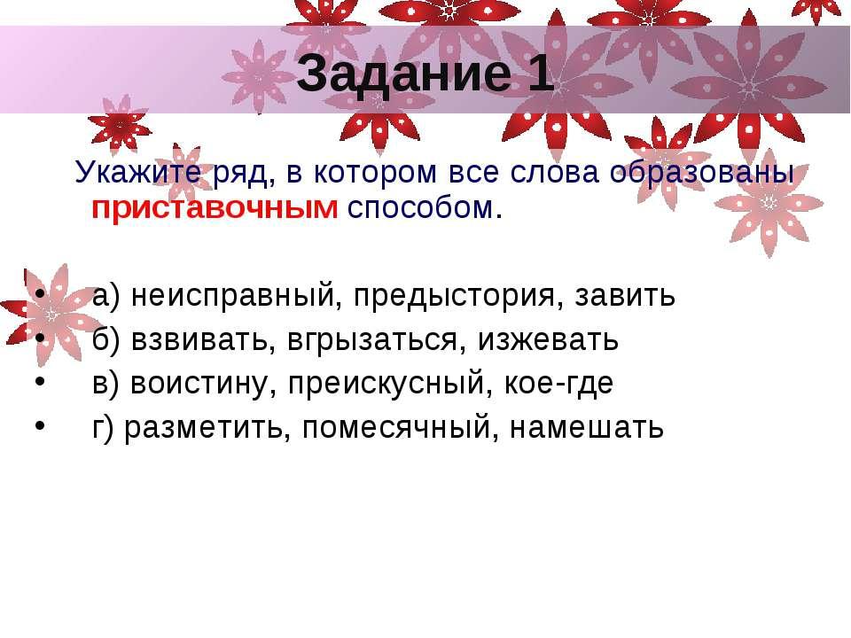Задание 1 Укажите ряд, в котором все слова образованы приставочным способом. ...