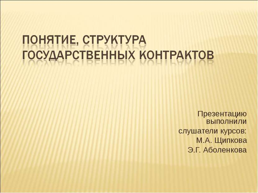 Презентацию выполнили слушатели курсов: М.А. Щипкова Э.Г. Аболенкова
