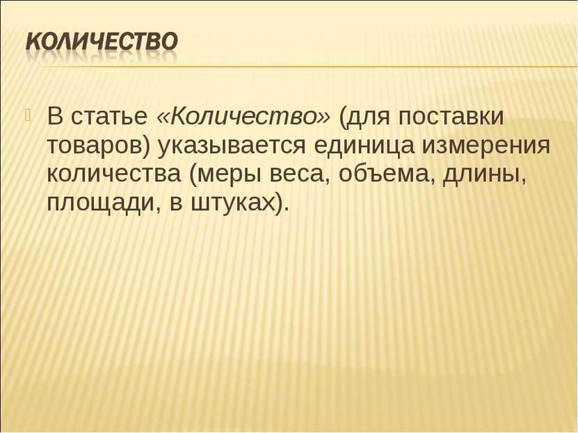 В статье «Количество» (для поставки товаров) указывается единица измерения ко...