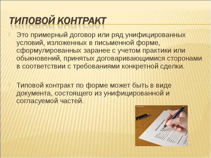 Это примерный договор или ряд унифицированных условий, изложенных в письменно...