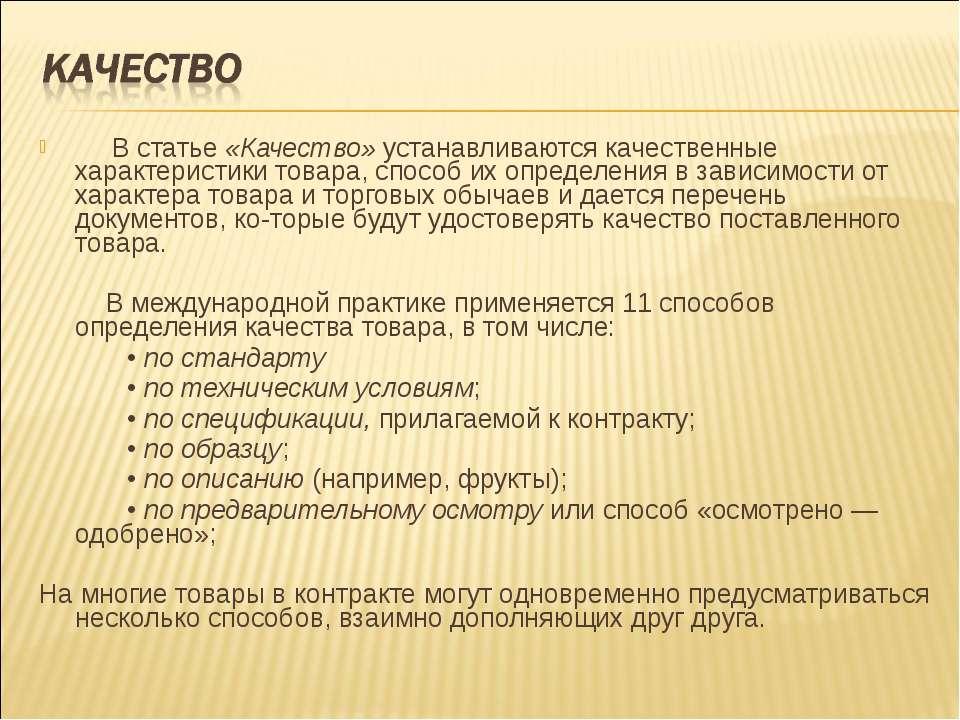 В статье «Качество» устанавливаются качественные характеристики товара, спосо...