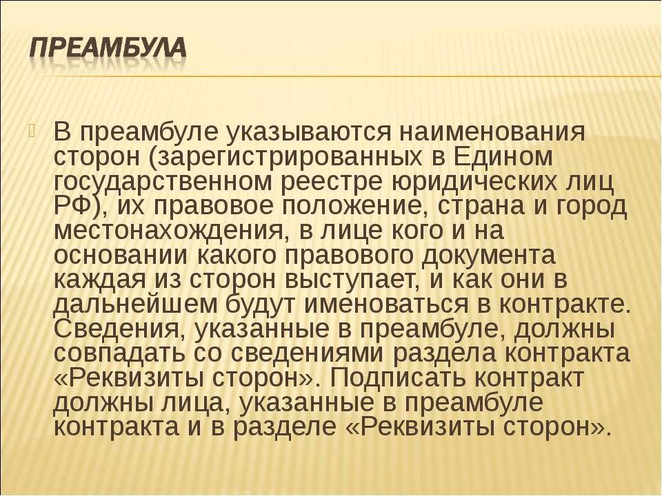 В преамбуле указываются наименования сторон (зарегистрированных в Едином госу...