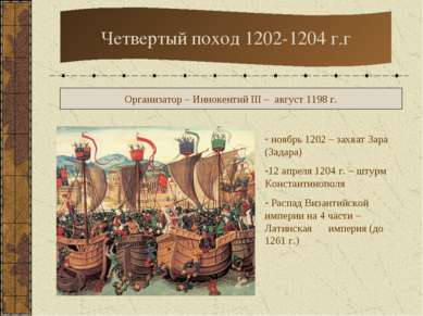 Четвертый поход 1202-1204 г.г Организатор – Иннокентий III – август 1198 г. н...