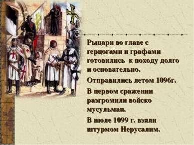 Рыцари во главе с герцогами и графами готовились к походу долго и основательн...