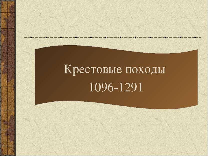 Крестовые походы 1096-1291
