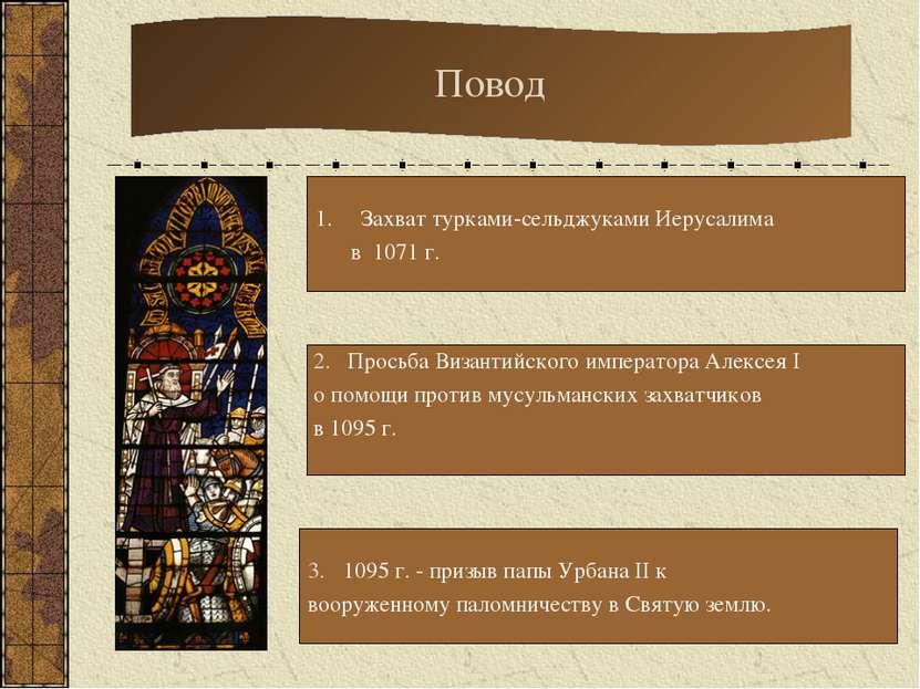 Повод Захват турками-сельджуками Иерусалима в 1071 г. 2. Просьба Византийског...