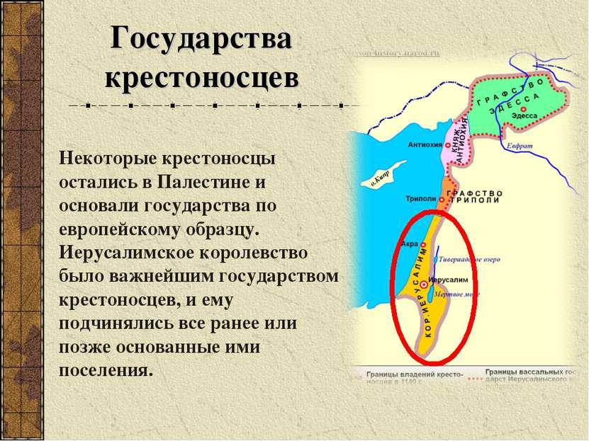 Некоторые крестоносцы остались в Палестине и основали государства по европейс...