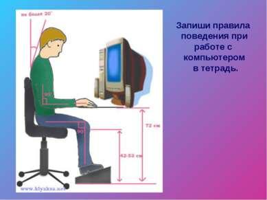 Запиши правила поведения при работе с компьютером в тетрадь.