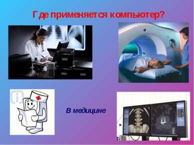 Где применяется компьютер? В медицине