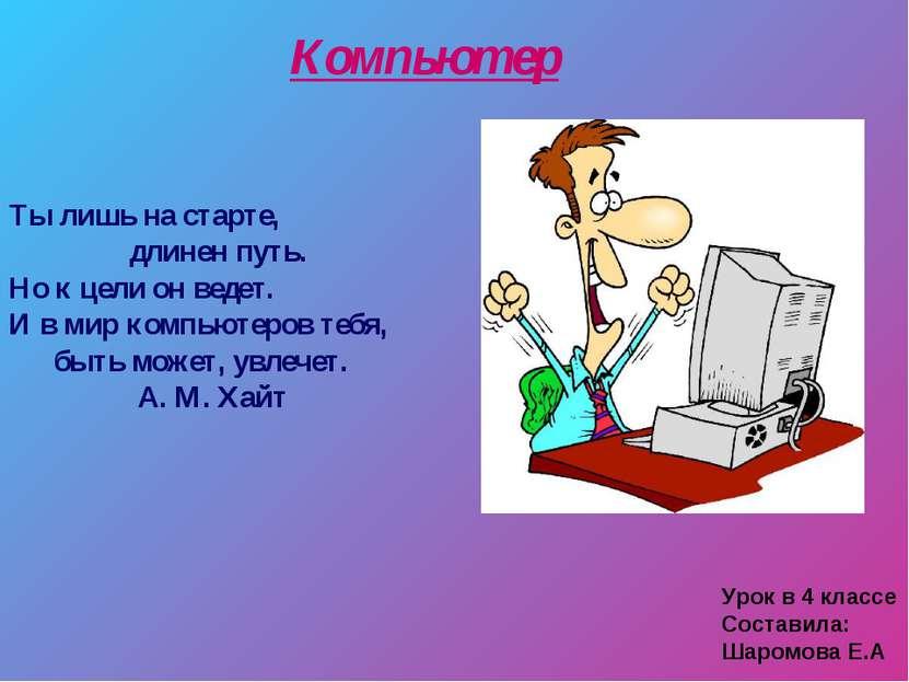 Урок в 4 классе Составила: Шаромова Е.А Ты лишь на старте, длинен путь. Но к ...