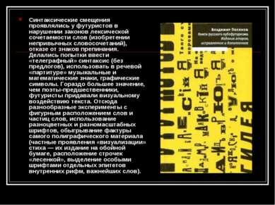 Синтаксические смещения проявлялись у футуристов в нарушении законов лексичес...