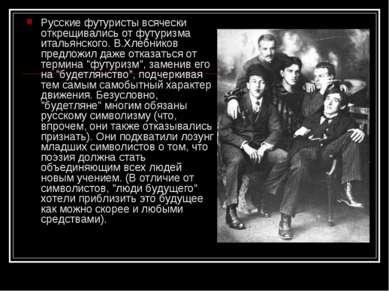 Русские футуристы всячески открещивались от футуризма итальянского. В.Хлебник...
