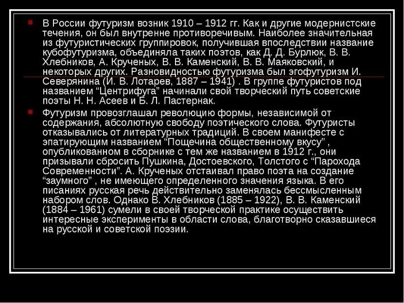 В России футуризм возник 1910 – 1912 гг. Как и другие модернистские течения, ...