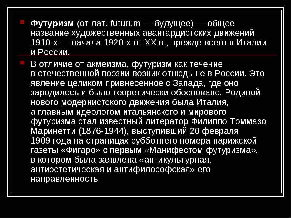 Футуризм (отлат. futurum— будущее)— общее название художественных авангард...