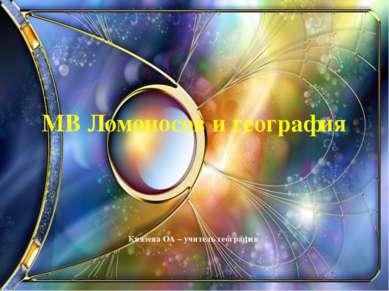 МВ Ломоносов и география Князева ОА – учитель географии