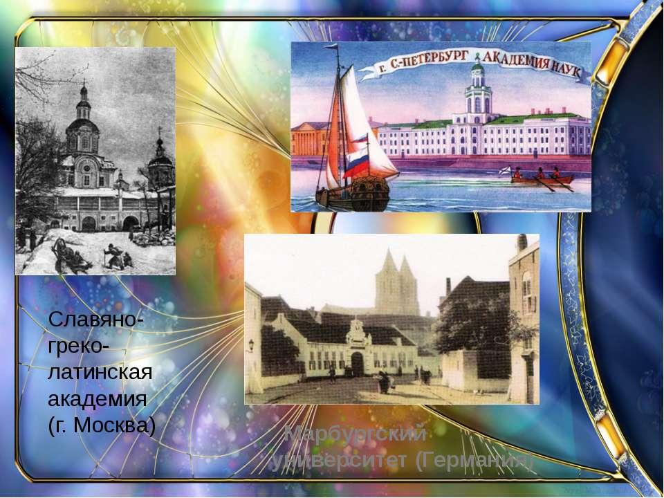 Славяно-греко-латинская академия (г. Москва)  Марбургский университет (Герма...
