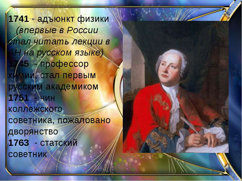 1741 - адъюнкт физики (впервые в России стал читать лекции в АН на русском яз...