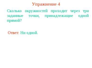 Упражнение 4 Сколько окружностей проходит через три заданные точки, принадлеж...
