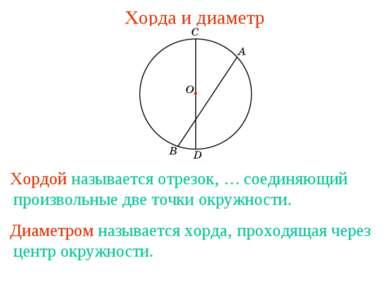 Хорда и диаметр Хордой называется отрезок, … соединяющий произвольные две точ...