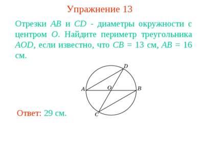 Упражнение 13 Отрезки АВ и CD - диаметры окружности с центром О. Найдите пери...