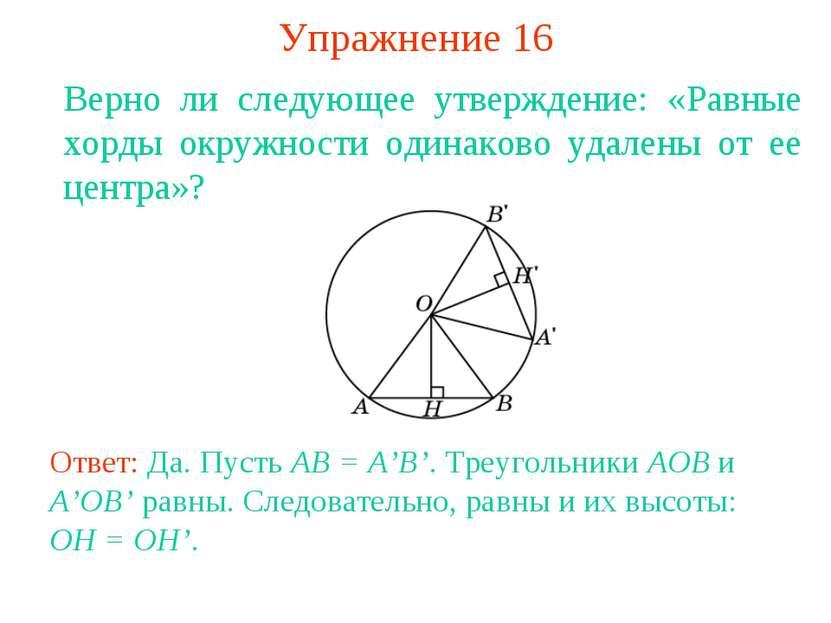 Упражнение 16 Верно ли следующее утверждение: «Равные хорды окружности одинак...