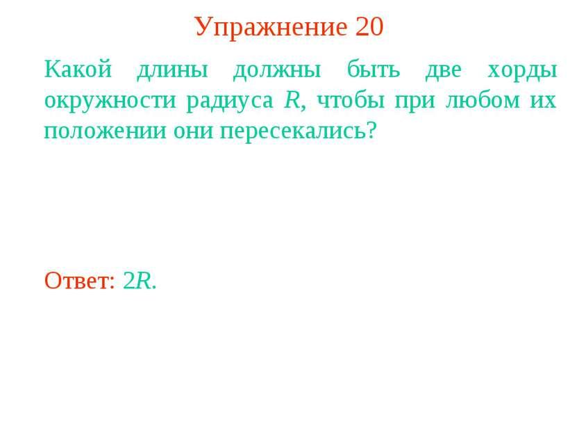 Упражнение 20 Какой длины должны быть две хорды окружности радиуса R, чтобы п...
