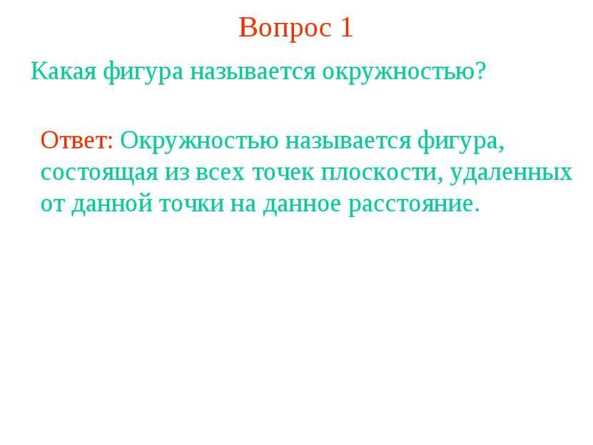 Вопрос 1 Какая фигура называется окружностью? Ответ: Окружностью называется ф...