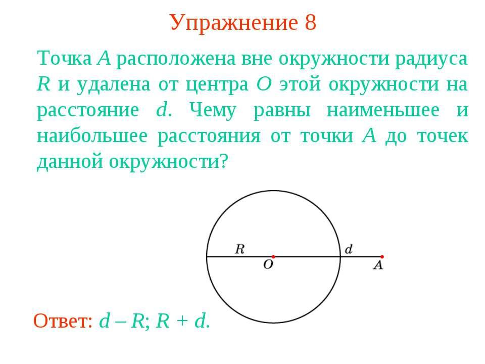 Упражнение 8 Точка A расположена вне окружности радиуса R и удалена от центра...