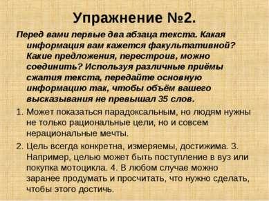 Упражнение №2. Перед вами первые два абзаца текста. Какая информация вам каже...