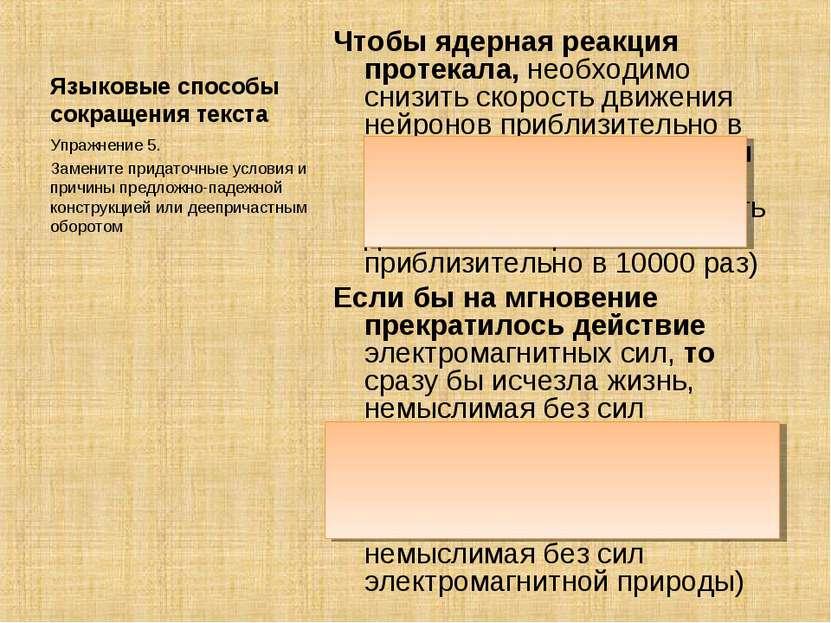 Языковые способы сокращения текста Чтобы ядерная реакция протекала, необходим...