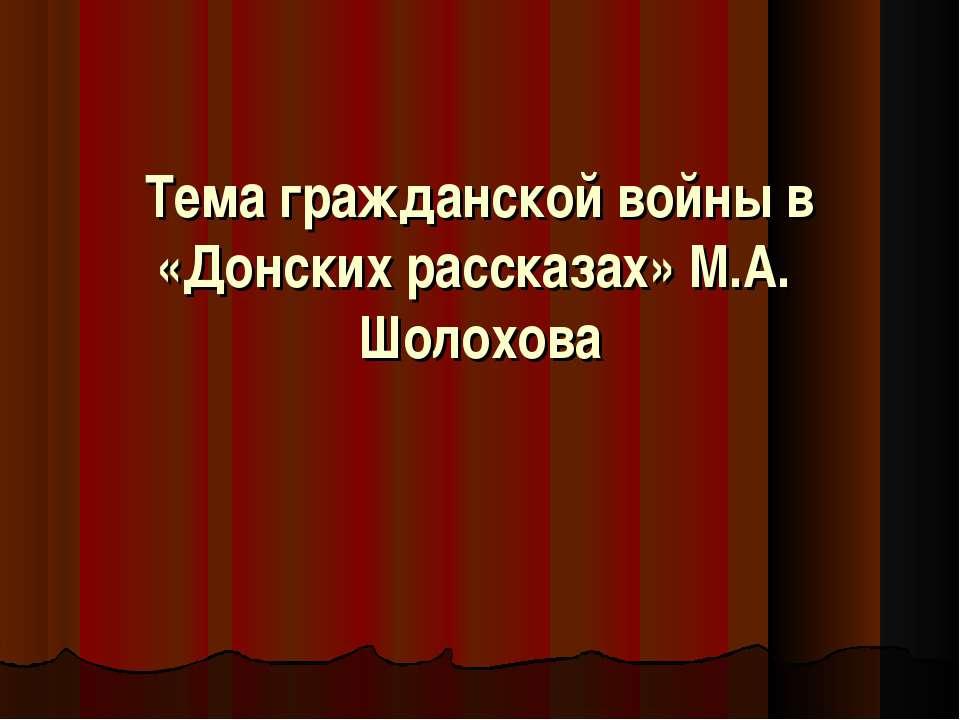 Тема гражданской войны в «Донских рассказах» М.А. Шолохова