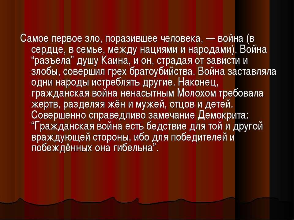 Самое первое зло, поразившее человека, — война (в сердце, в семье, между наци...