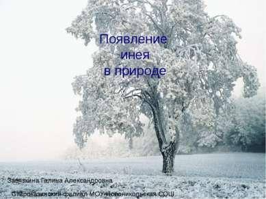 Появление инея в природе Завязкина Галина Александровна Староказинский филиал...