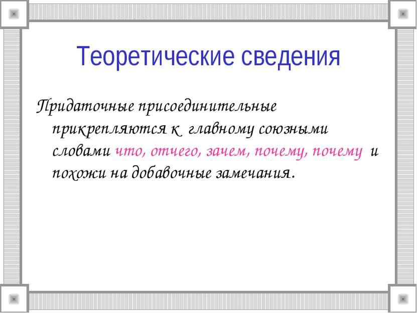 Теоретические сведения Придаточные присоединительные прикрепляются к главному...