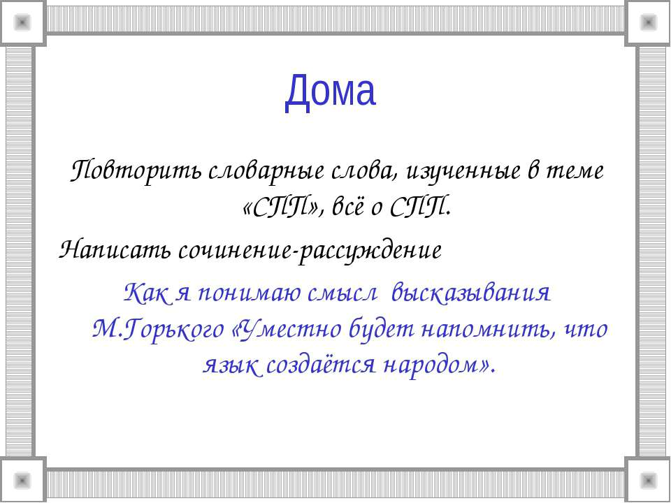 Дома Повторить словарные слова, изученные в теме «СПП», всё о СПП. Написать с...