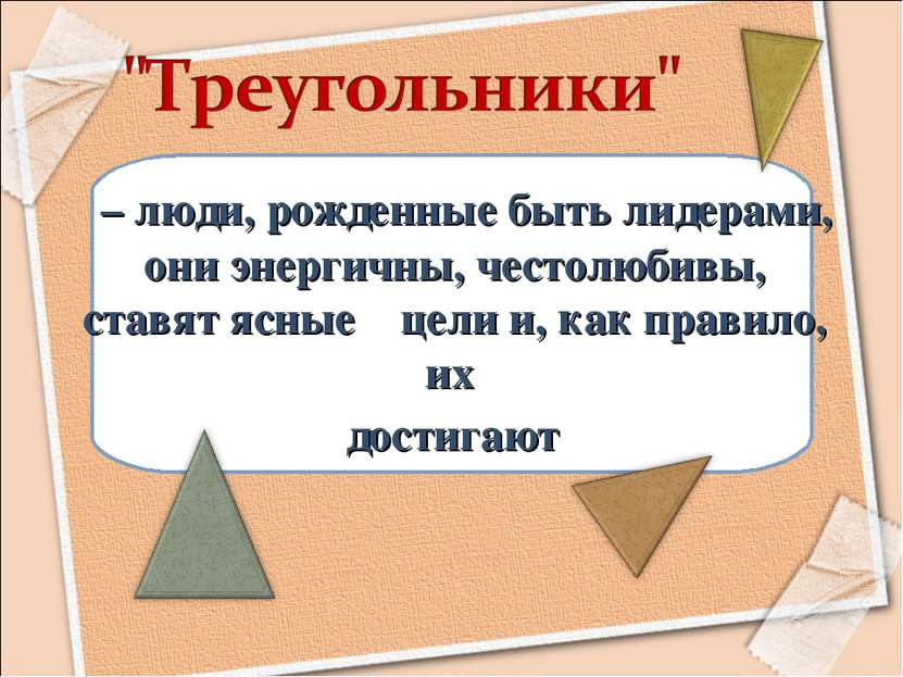 – люди, рожденные быть лидерами, они энергичны, честолюбивы, ставят ясные цел...