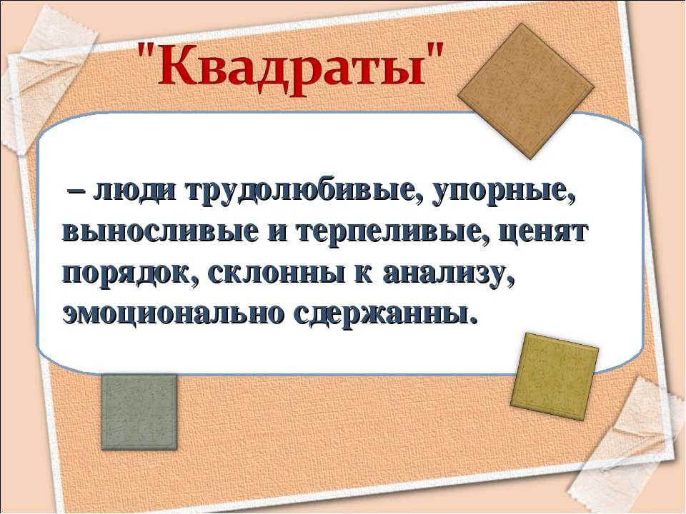 – люди трудолюбивые, упорные, выносливые и терпеливые, ценят порядок, склонны...