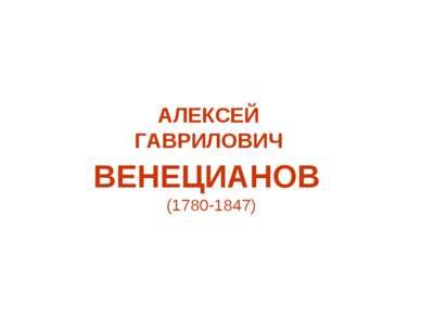 АЛЕКСЕЙ ГАВРИЛОВИЧ ВЕНЕЦИАНОВ (1780-1847)