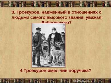 3. Троекуров, надменный в отношениях с людьми самого высокого звания, уважал ...