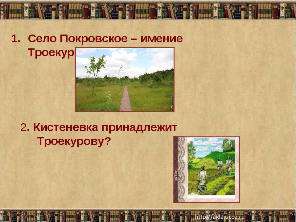 * * Село Покровское – имение Троекурова? 2. Кистеневка принадлежит Троекурову?
