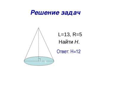 L=13, R=5 Найти H. О А С В Н 13 5 Ответ: H=12 Решение задач