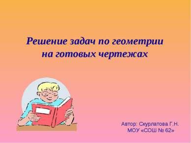 Решение задач по геометрии на готовых чертежах Автор: Скурлатова Г.Н. МОУ «СО...
