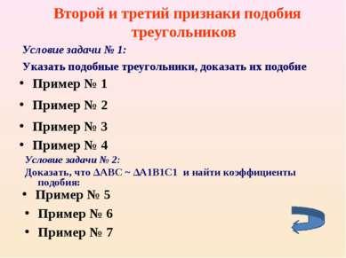 Второй и третий признаки подобия треугольников Условие задачи № 1: Указать по...