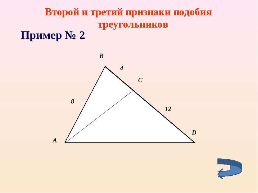 Второй и третий признаки подобия треугольников Пример № 2