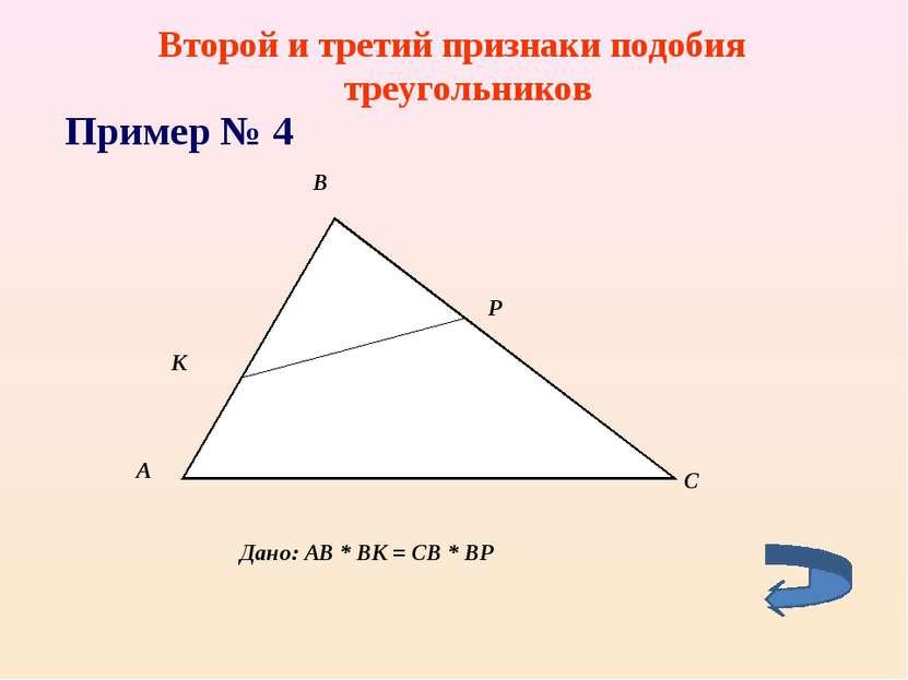 Второй и третий признаки подобия треугольников Пример № 4