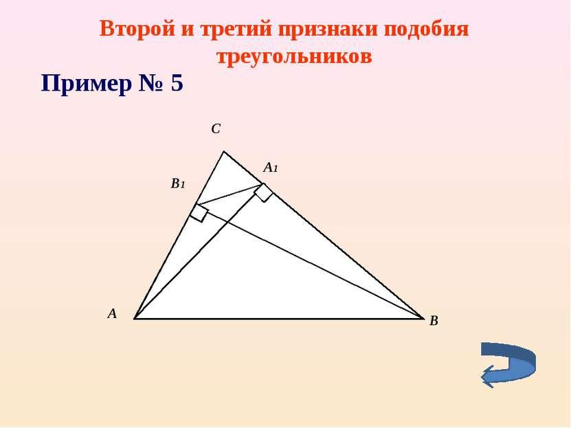 Второй и третий признаки подобия треугольников Пример № 5