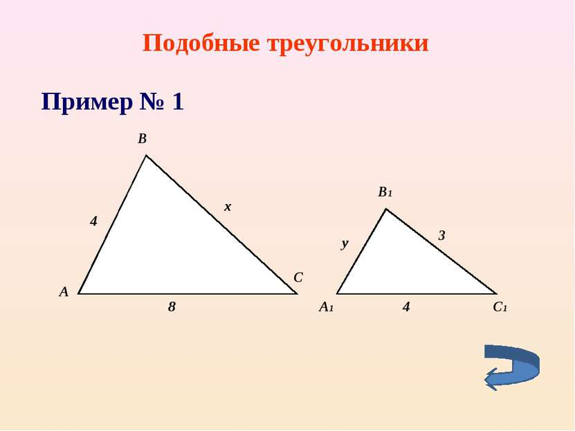 Подобные треугольники Пример № 1