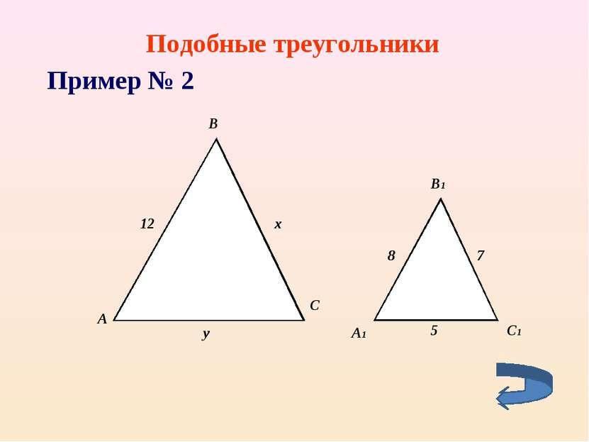 Подобные треугольники Пример № 2