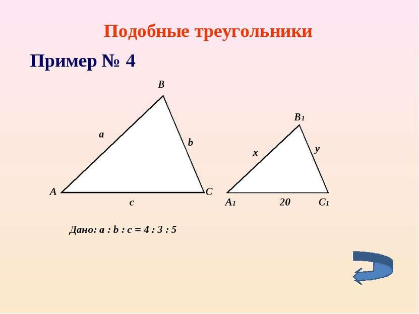 Подобные треугольники Пример № 4